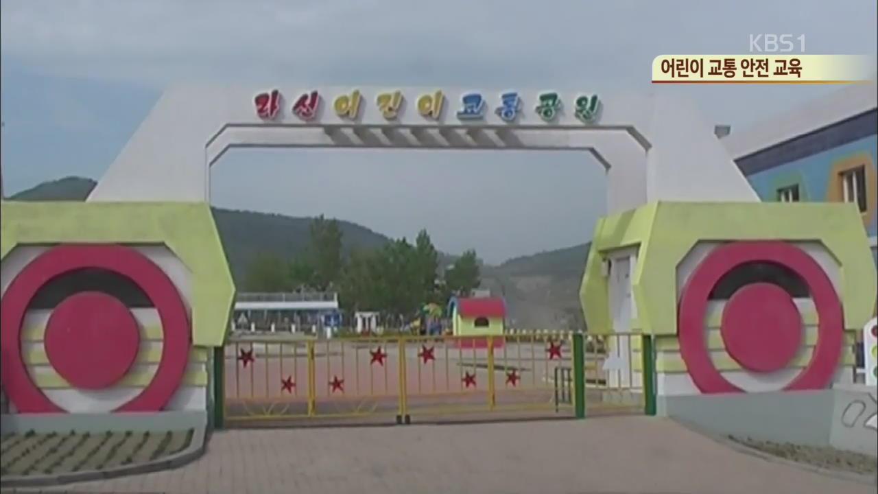 [북한영상] 어린이 교통 안전 교육