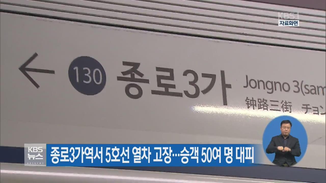 종로3가역서 5호선 열차 고장…승객 50여 명 대피