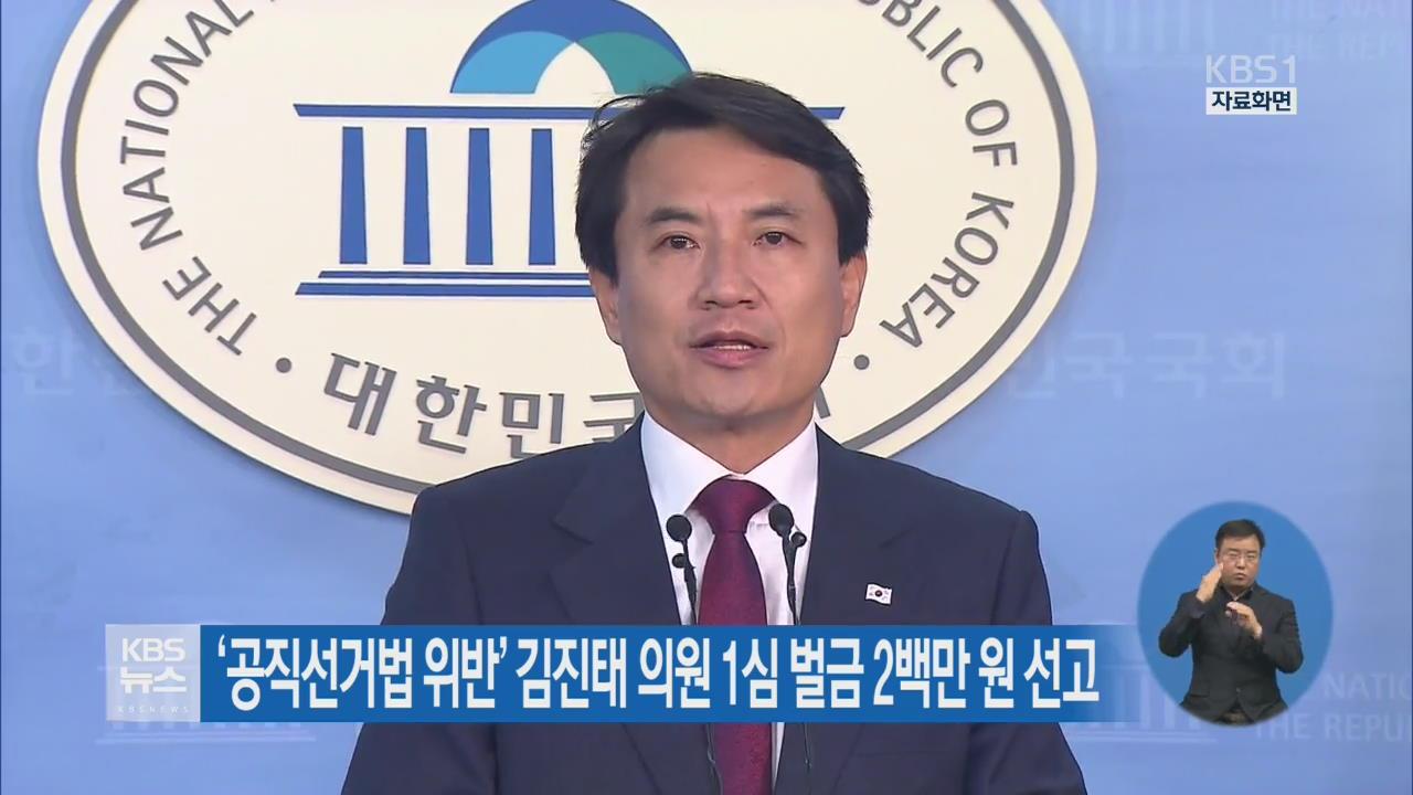 '공직선거법 위반' 김진태 의원 1심 벌금 2백만 원 선고