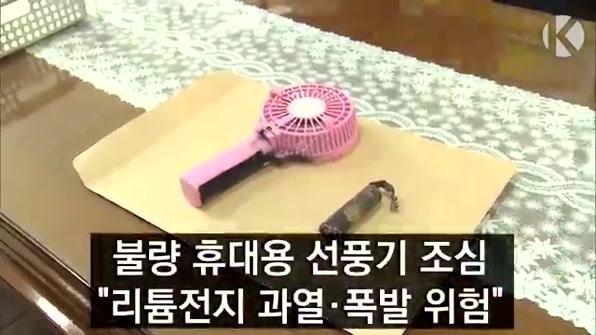 """[라인뉴스] 불량 휴대용 선풍기 조심…""""리튬전지 과열·폭발 위험"""""""