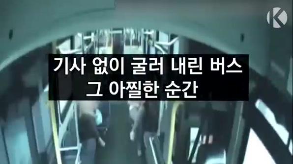 [라인뉴스] 승객만 태우고 굴러 내린 버스