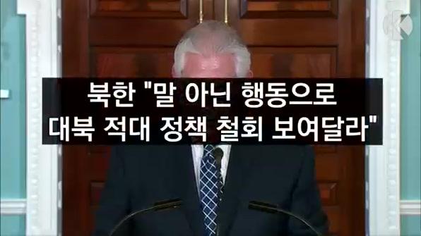 """[라인뉴스] 북, 미 '대화' 제안에 """"행동 보여라"""""""