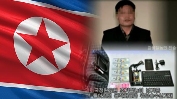 北, '대북 테러 모의' 주장 영상 공개
