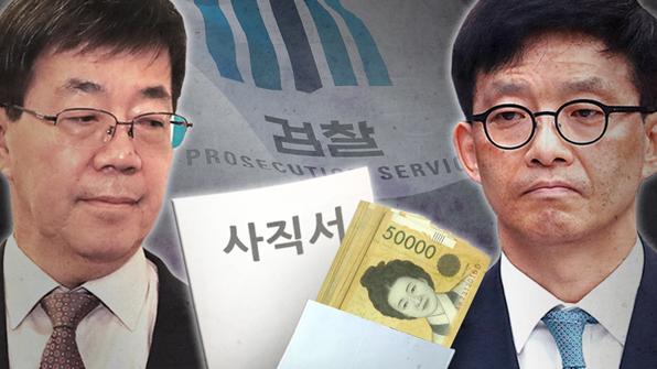 '돈봉투 만찬' 감찰반 어젯밤 합동회의…경위서 검토 주력