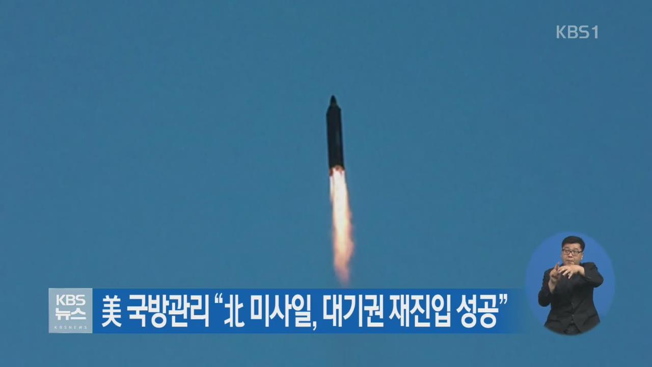 """美 국방관리 """"北 미사일, 대기권 재진입 성공"""""""