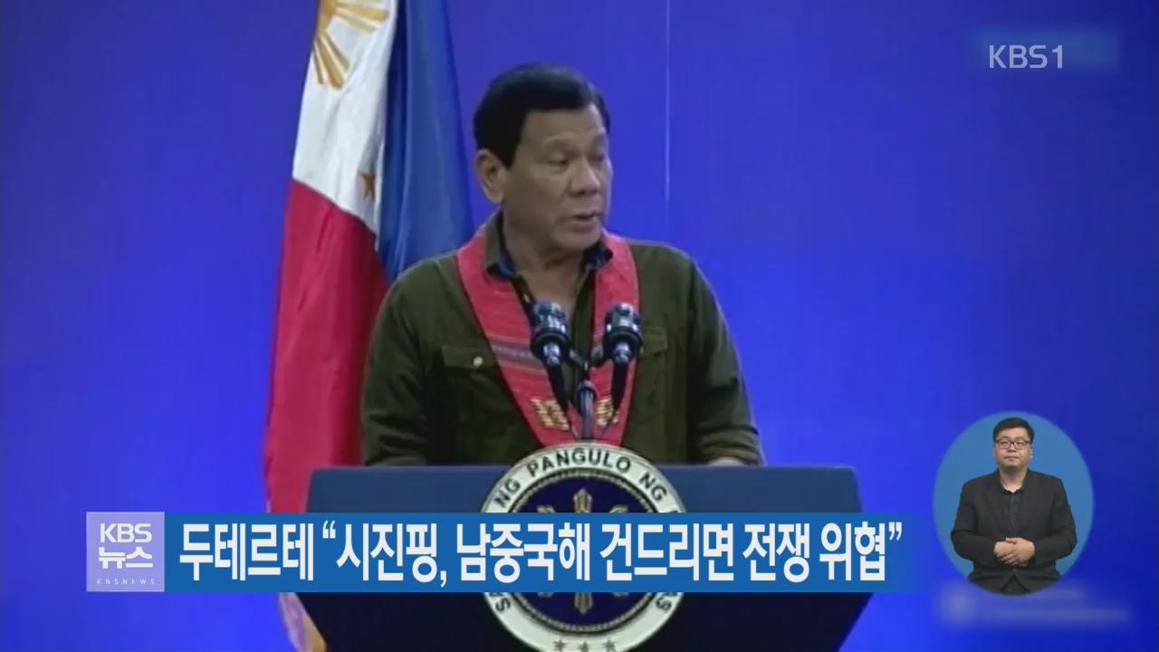 """두테르테 """"시진핑, 남중국해 건드리면 전쟁 위협"""""""