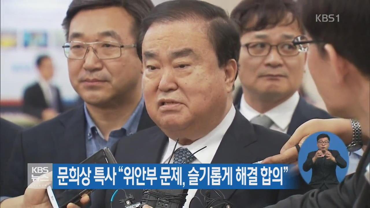 """문희상 특사 """"위안부 문제, 슬기롭게 해결 합의"""""""