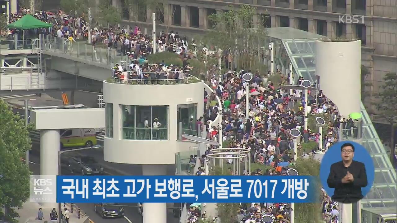 국내 최초 고가 보행로 서울로 7017 개장