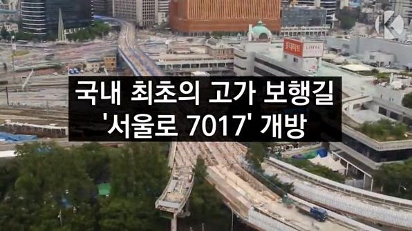 [라인뉴스] 국내 최초 고가 보행로 '서울로 7017' 개장