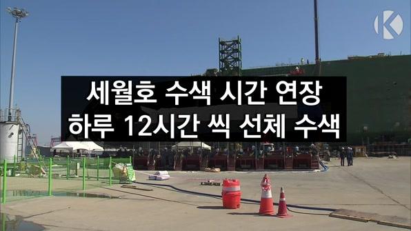 [라인뉴스] 세월호 수색 시간 연장…하루 12시간 작업