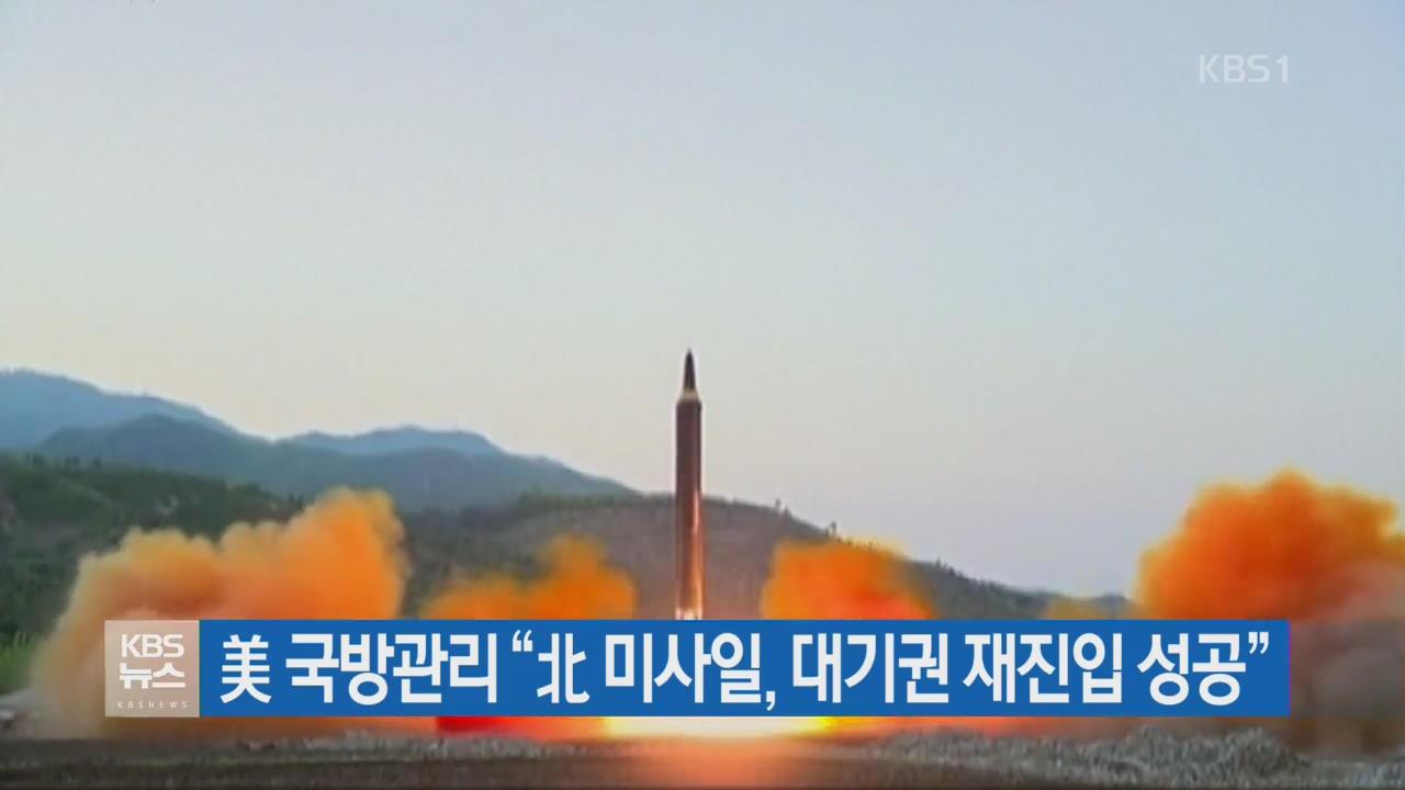 """美 국방관리, """"北 미사일, 대기권 재진입 성공"""""""