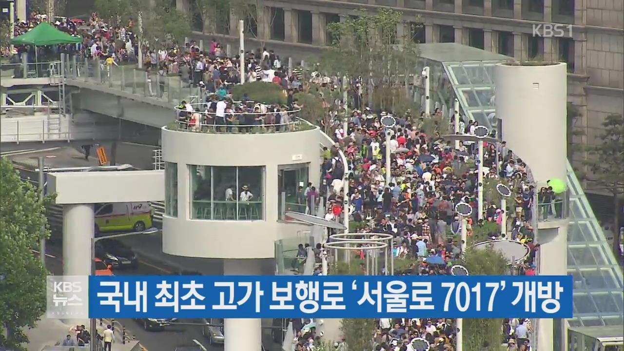 국내 최초 고가 보행로 '서울로 7017' 개방