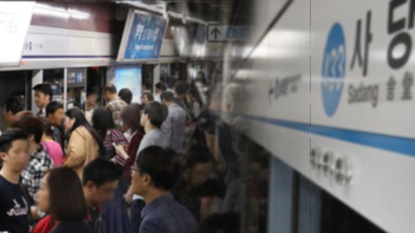 서울지하철 4호선 동대문역서 전동차 제동장치 이상…30분 지연