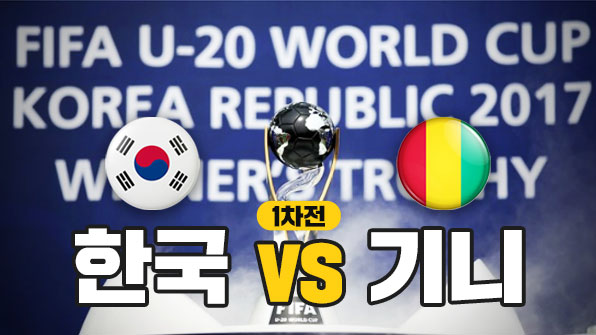[LIVE] U-20 월드컵 [대한민국 VS 기니]
