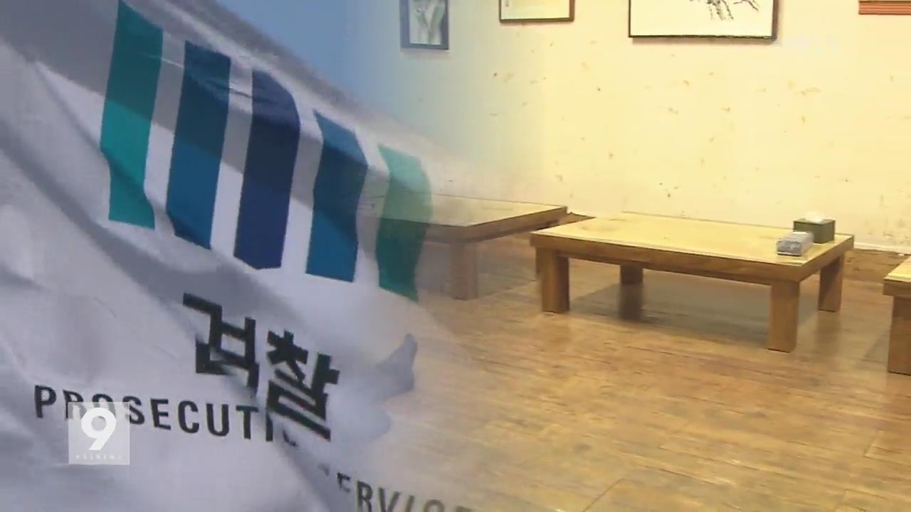 檢 개혁 핵심 '공수처' 신설…인적 쇄신 '속도'