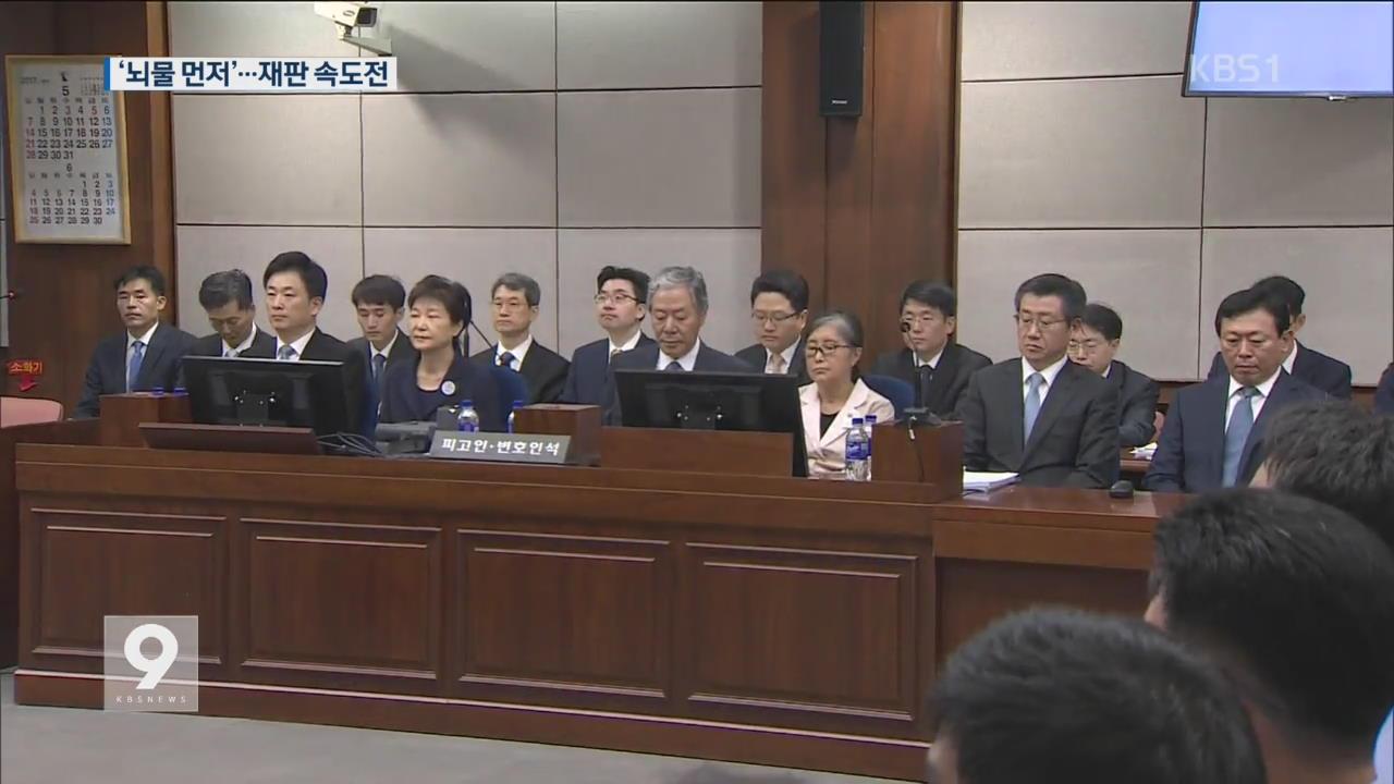 '뇌물 혐의' 먼저…박 前 대통령 재판 '속도전'