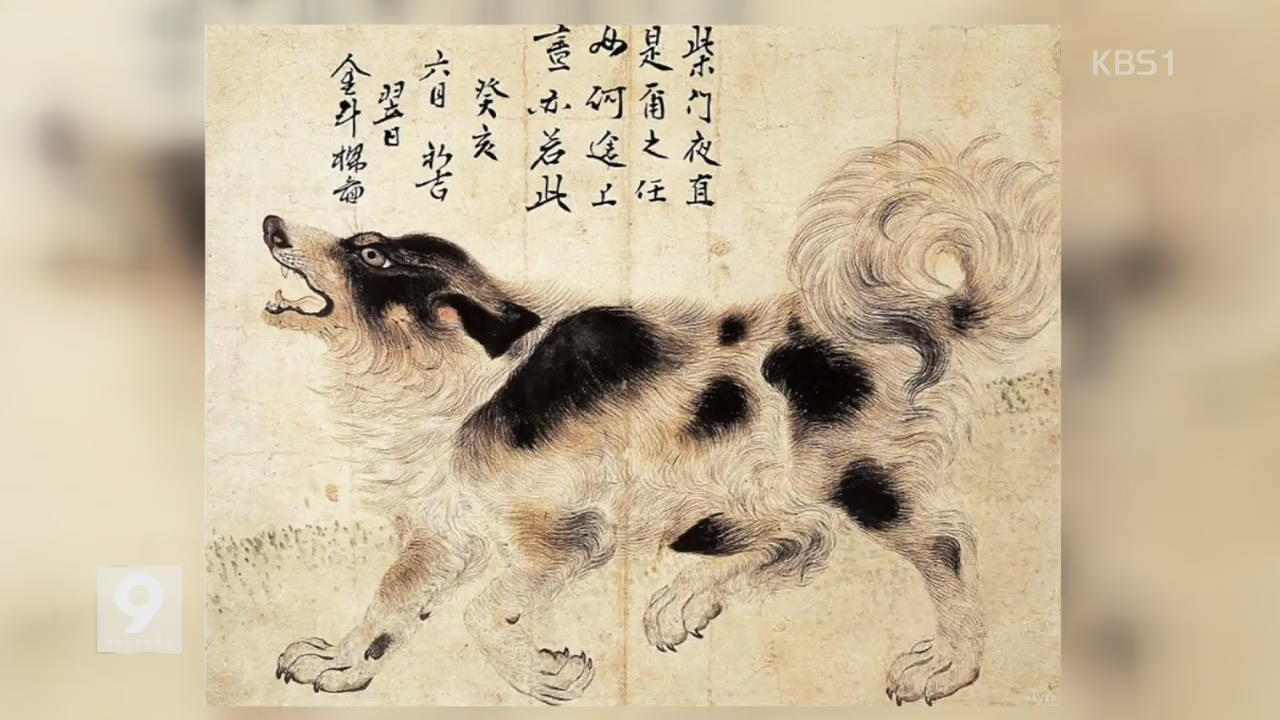 조선시대 그림 속 '바둑이 삽살개' 복제 성공