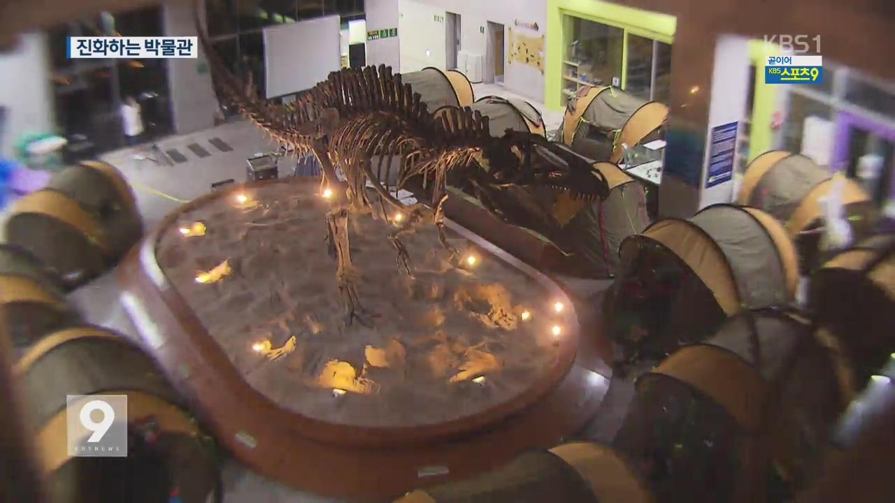 공룡 옆에서 하룻밤…진화하는 박물관