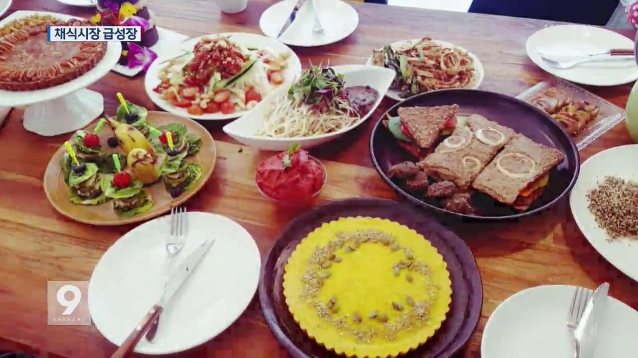 [앵커&리포트] 고기 없는 식탁…채식 시장 급성장
