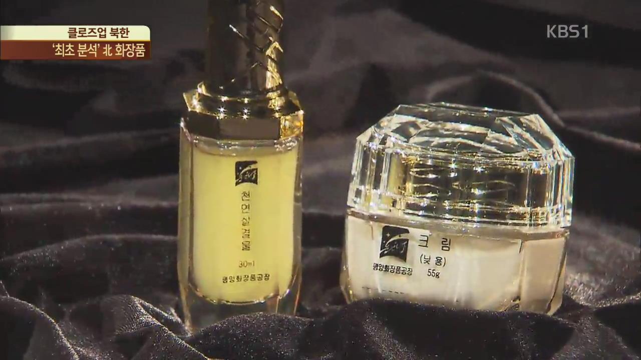 [클로즈업 북한] '최초 분석' 北 화장품…경공업 수준은?