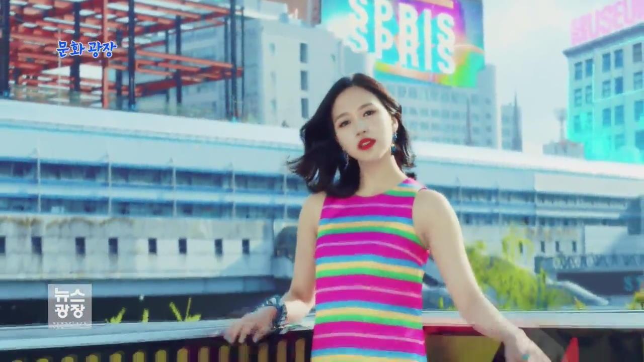 [문화광장] 트와이스·에이핑크…아이돌 '살해 협박' 비상