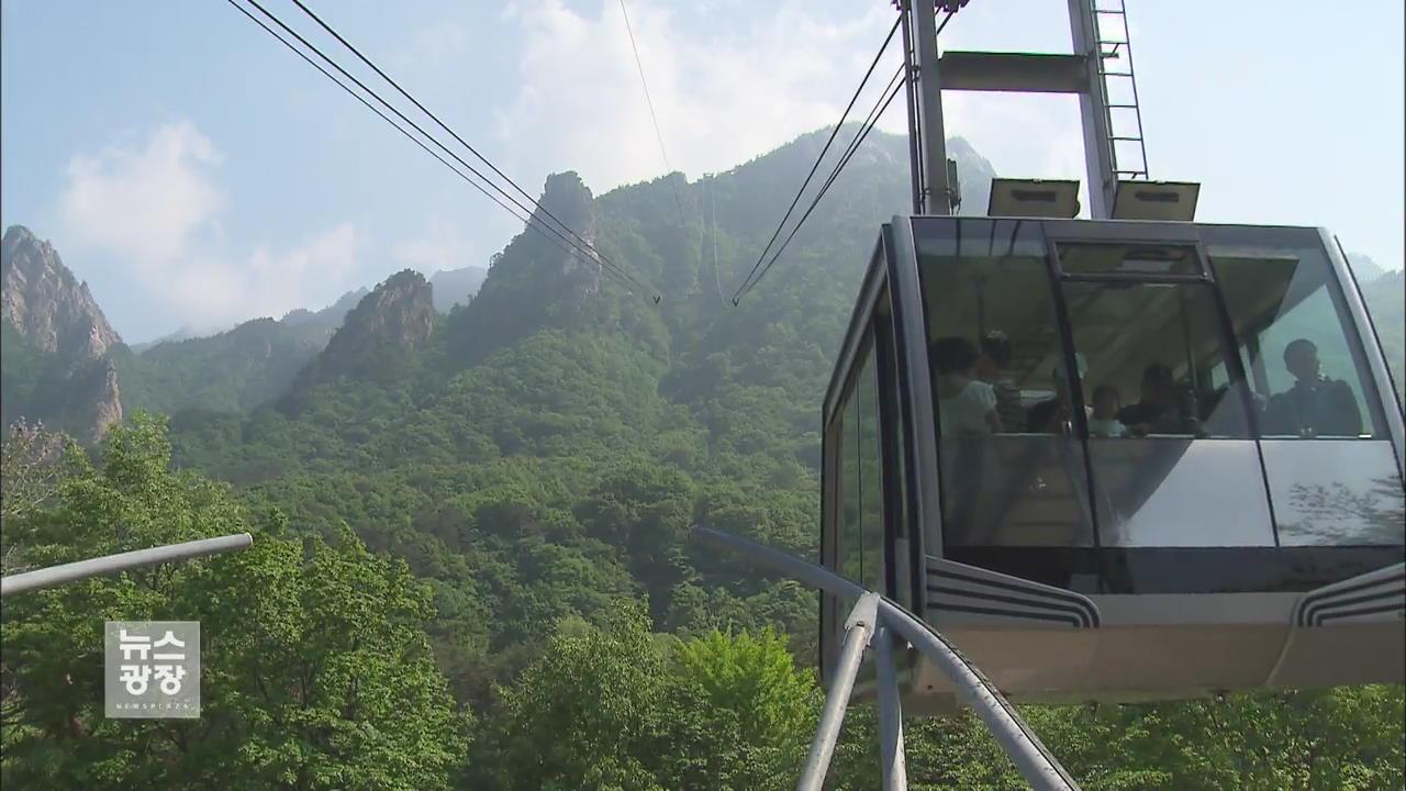 '설악산 케이블카' 반발…문화재위원 일부 사의
