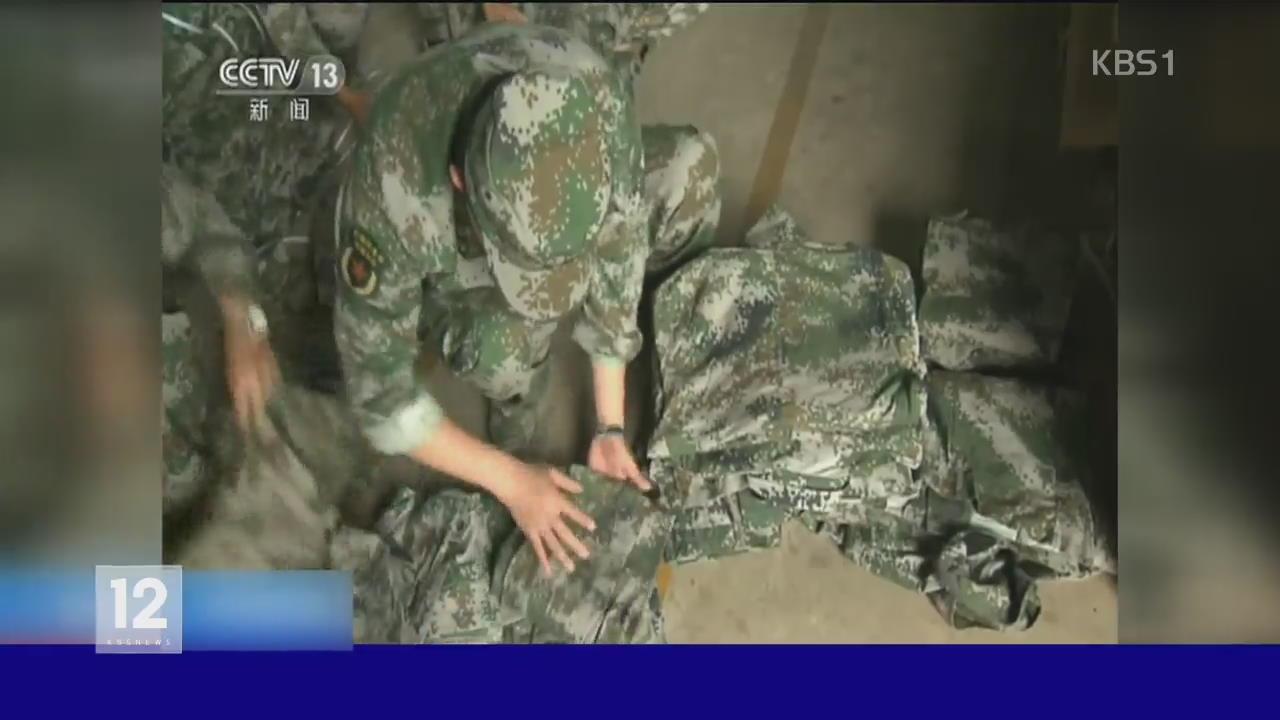 중국군 헌 군복의 재활용