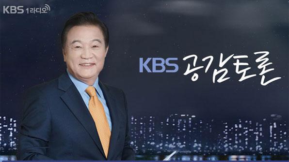 """[KBS 공감토론] """"탄력받는 탈원전, 뜨거워진 찬반 논란"""""""