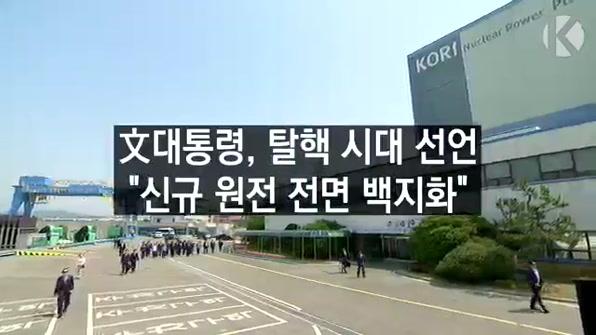 """[라인뉴스] 文대통령, 탈핵 시대 선언…""""신규 원전 전면 백지화"""""""