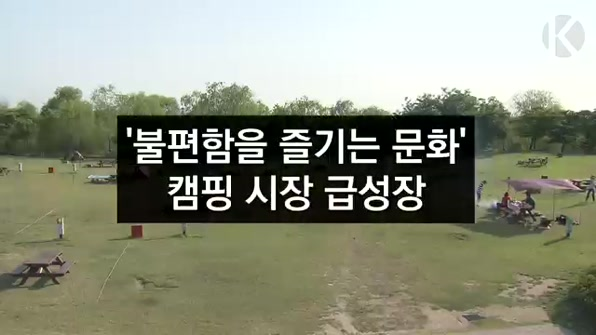 [라인뉴스] '불편함을 즐기는 문화'…캠핑 시장 급성장