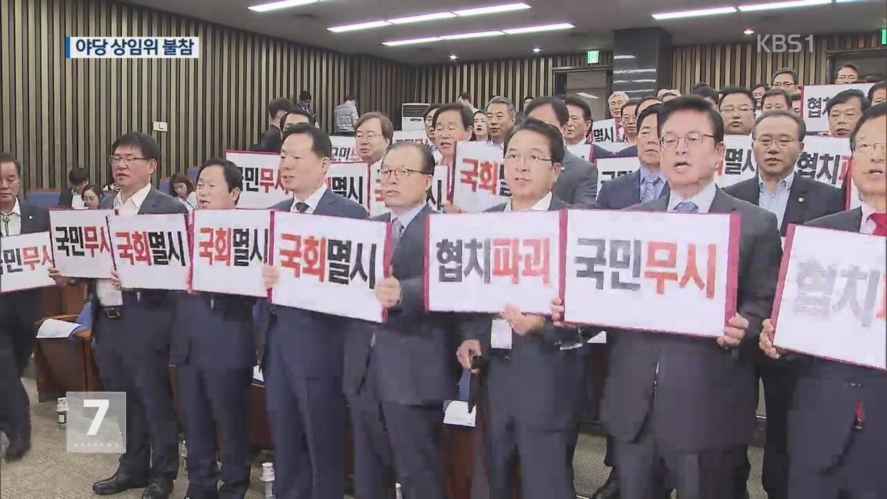 野 '강경화 반발'로 상임위 파행…여야 문정인 공방