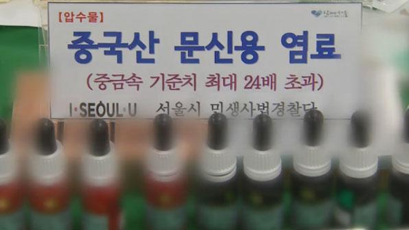 """병원보다 싼 불법 '반영구화장'…""""중금속 범벅"""""""