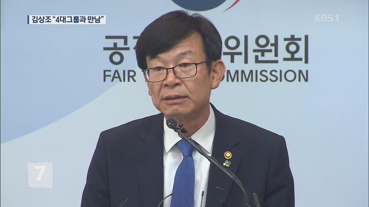"""김상조 공정위원장 """"4대그룹 만남 우선 추진"""""""