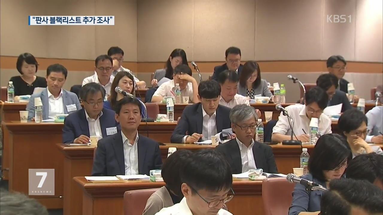 전국법관대표회의 8년 만에 개최…'판사 블랙리스트' 조사