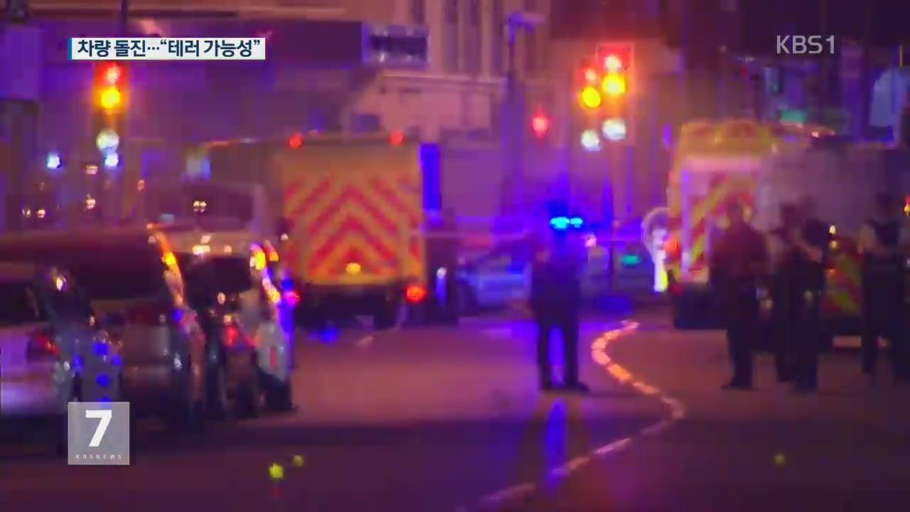 """런던 차량 돌진 1명 사망…""""무슬림 겨냥 테러 가능성"""""""