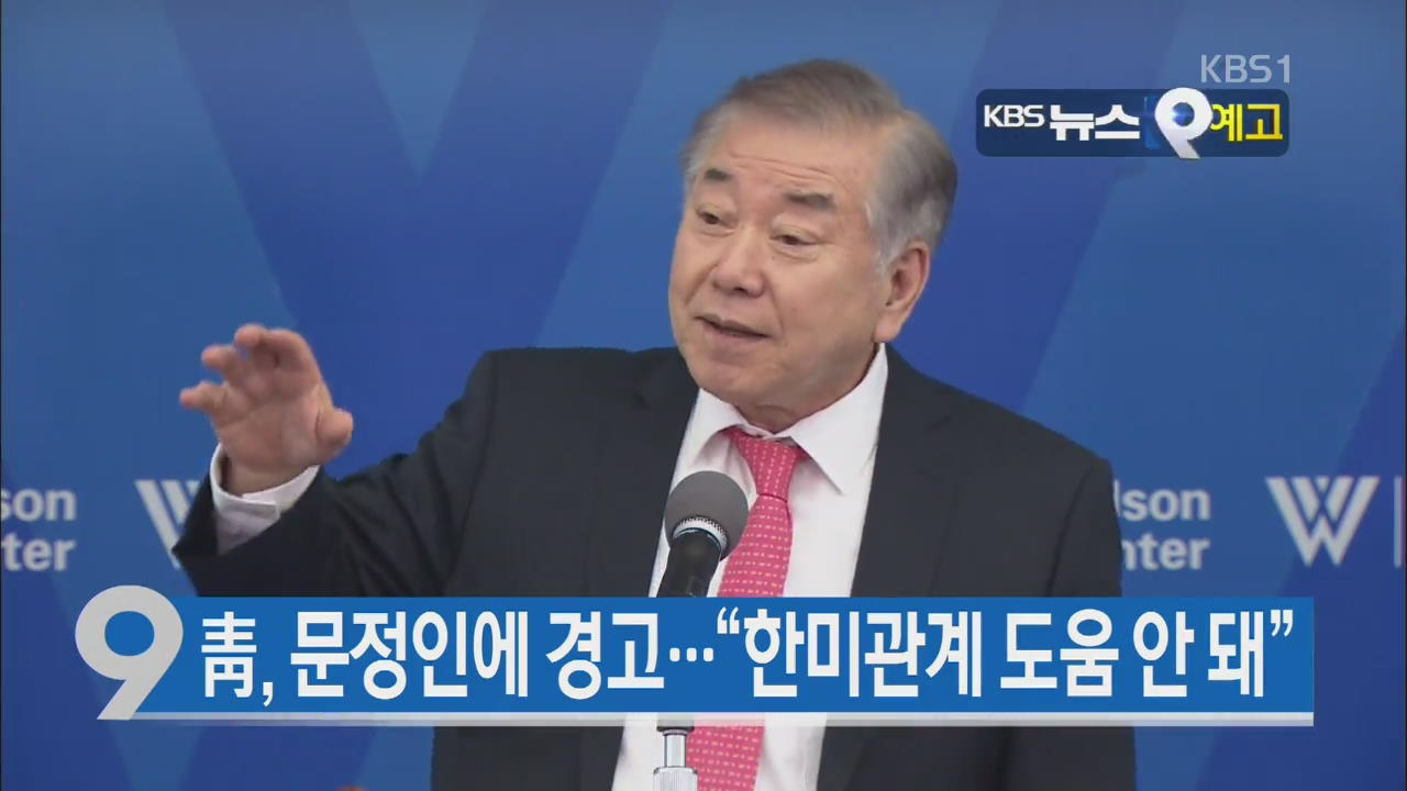 [6월 19일] 미리보는 KBS뉴스9