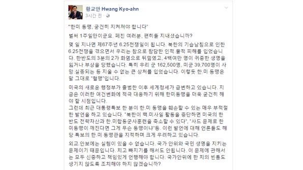 """황교안 """"문정인, 한미동맹 훼손 매우 부적절한 발언"""""""
