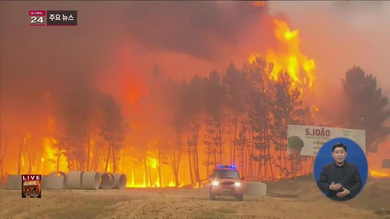 [글로벌24 주요뉴스] 포르투갈, 사흘째 산불 진화 중…사상자 120여 명