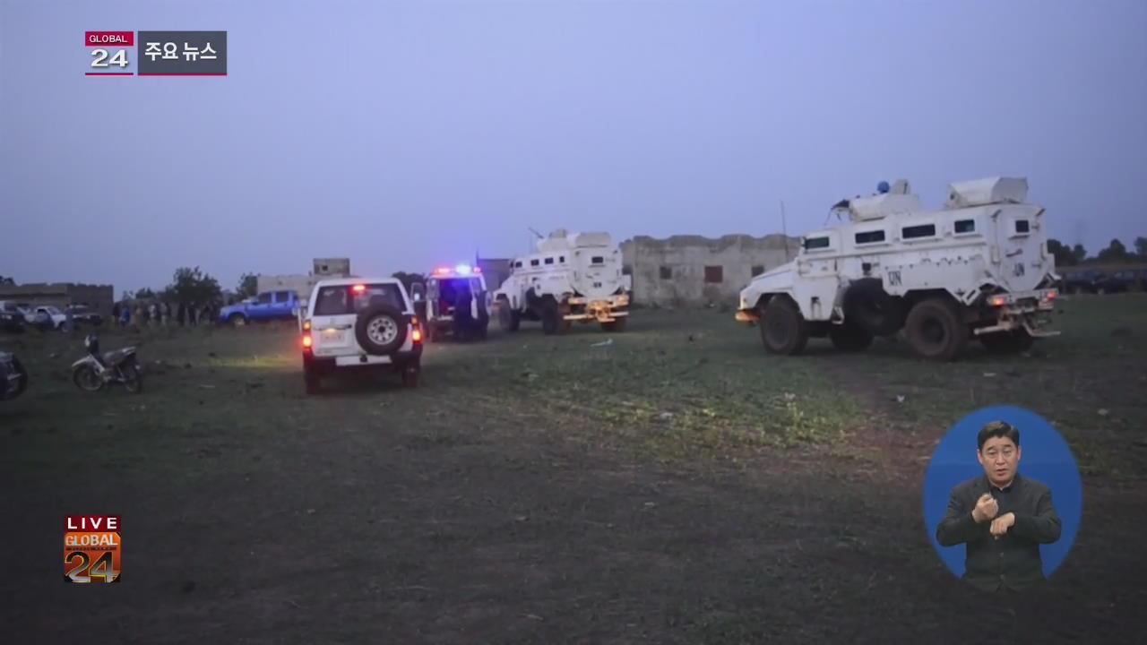 [글로벌24 주요뉴스] 말리 리조트서 총격 테러…2명 사망