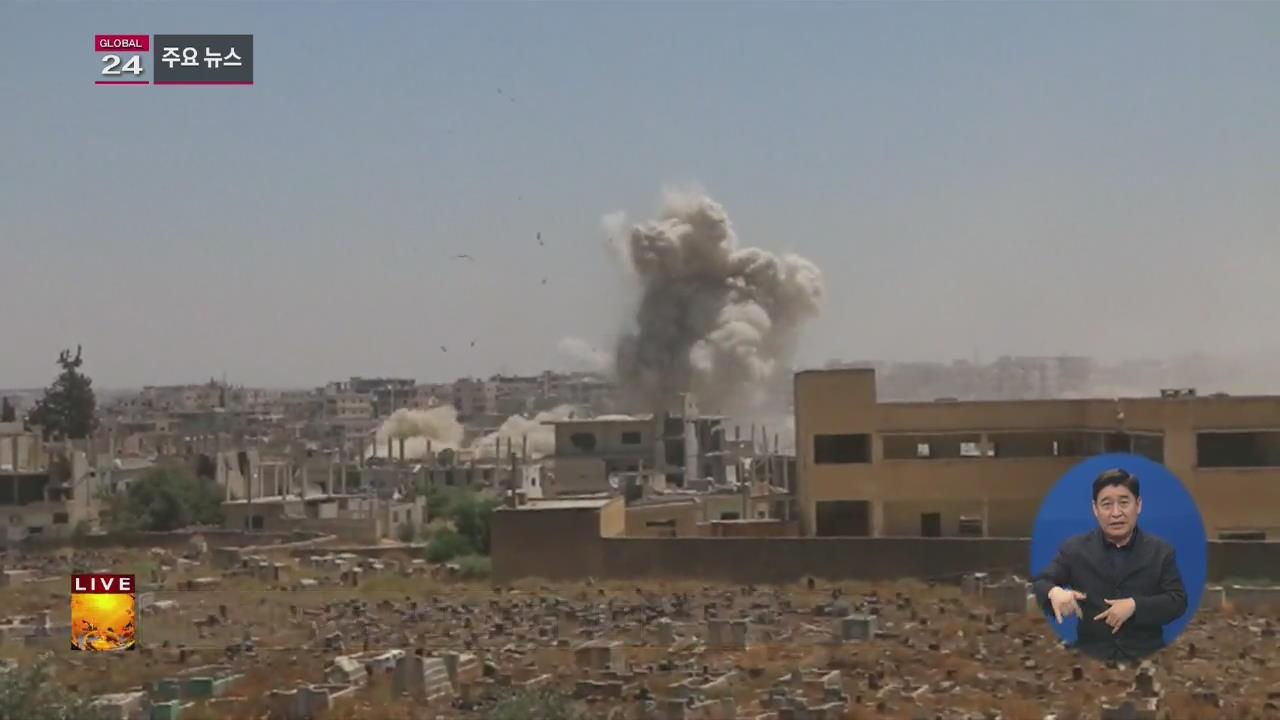 [글로벌24 주요뉴스] 이란, 시리아로 29년 만에 미사일 발사