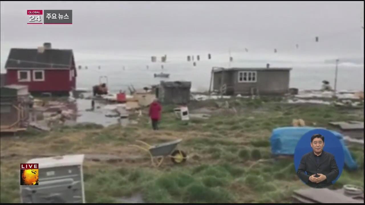 [글로벌24 주요뉴스] 그린란드, 지진 해일로 4명 실종