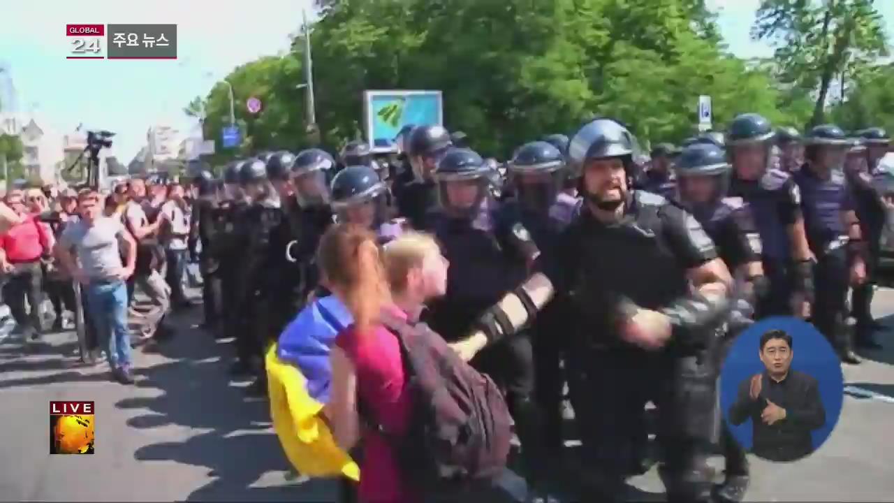 [글로벌24 주요뉴스] 우크라이나, 성 소수자 옹호 시위대 공격당해