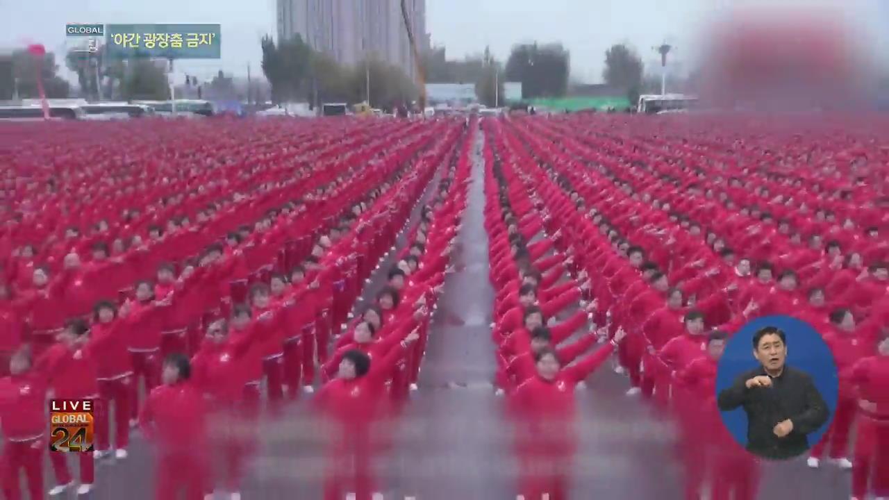 [글로벌24 현장] 중국 광장춤 열기…이웃·세대 갈등도