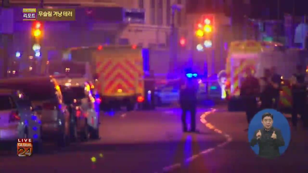 """[글로벌24 리포트] 차량 돌진 1명 사망…""""무슬림 겨냥 테러"""""""