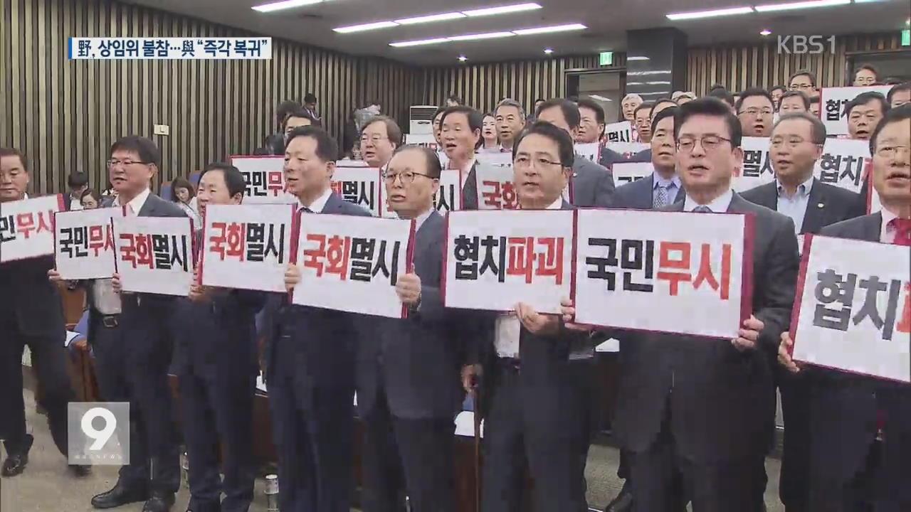 野 '강경화 반발' 국회 보이콧…상임위 일제히 파행