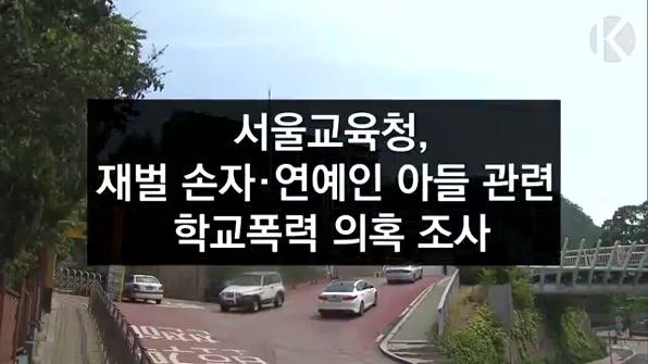 [라인뉴스] 서울교육청, 재벌 손자·연예인 아들 관련 학교폭력 의혹 조사