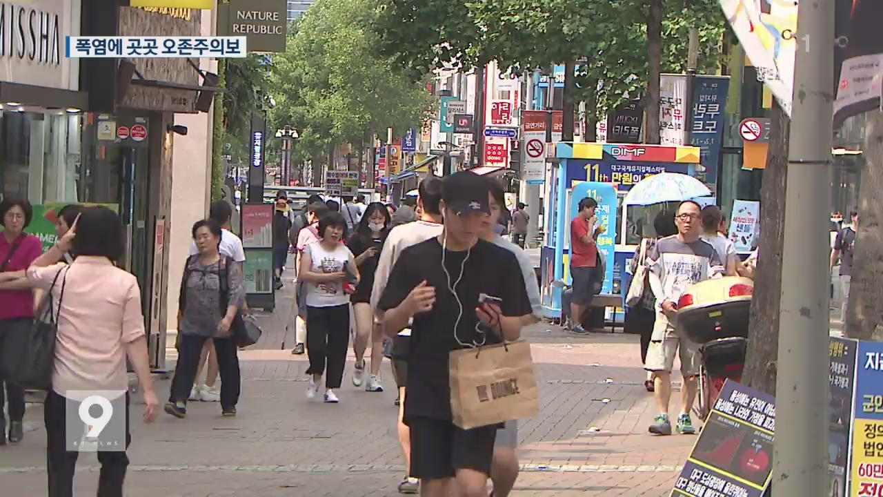 불볕더위 기승…전국 곳곳 '오존주의보'