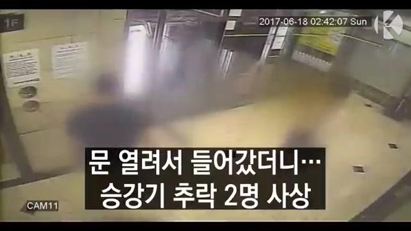 [라인뉴스] 문 열려서 들어갔더니…승강기 추락 2명 사상