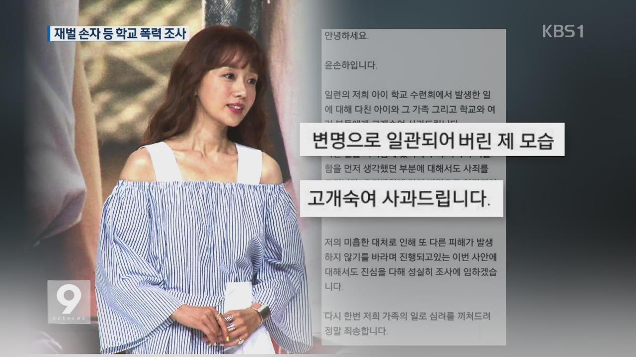 """""""재벌 손자·연예인 아들""""… 학교 폭력 조사"""