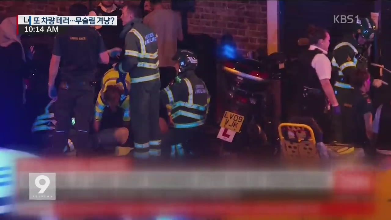 런던, 또 차량 돌진 테러…무슬림 겨낭한 듯